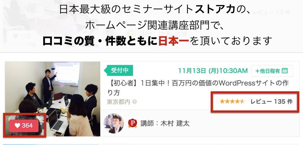 日本最大級のセミナーポータルサイトストアカのホームページ関連講座部門で口コミの件数、質ともに日本一を頂いています