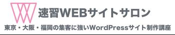 速習WEBサイトサロン
