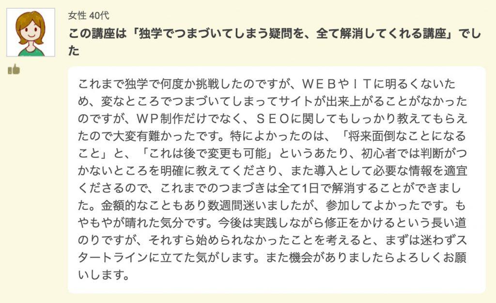 wpkozakuchikomi11