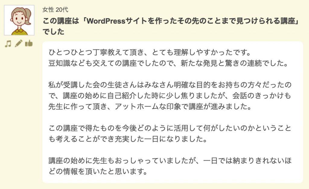 wpkozakuchikomi7